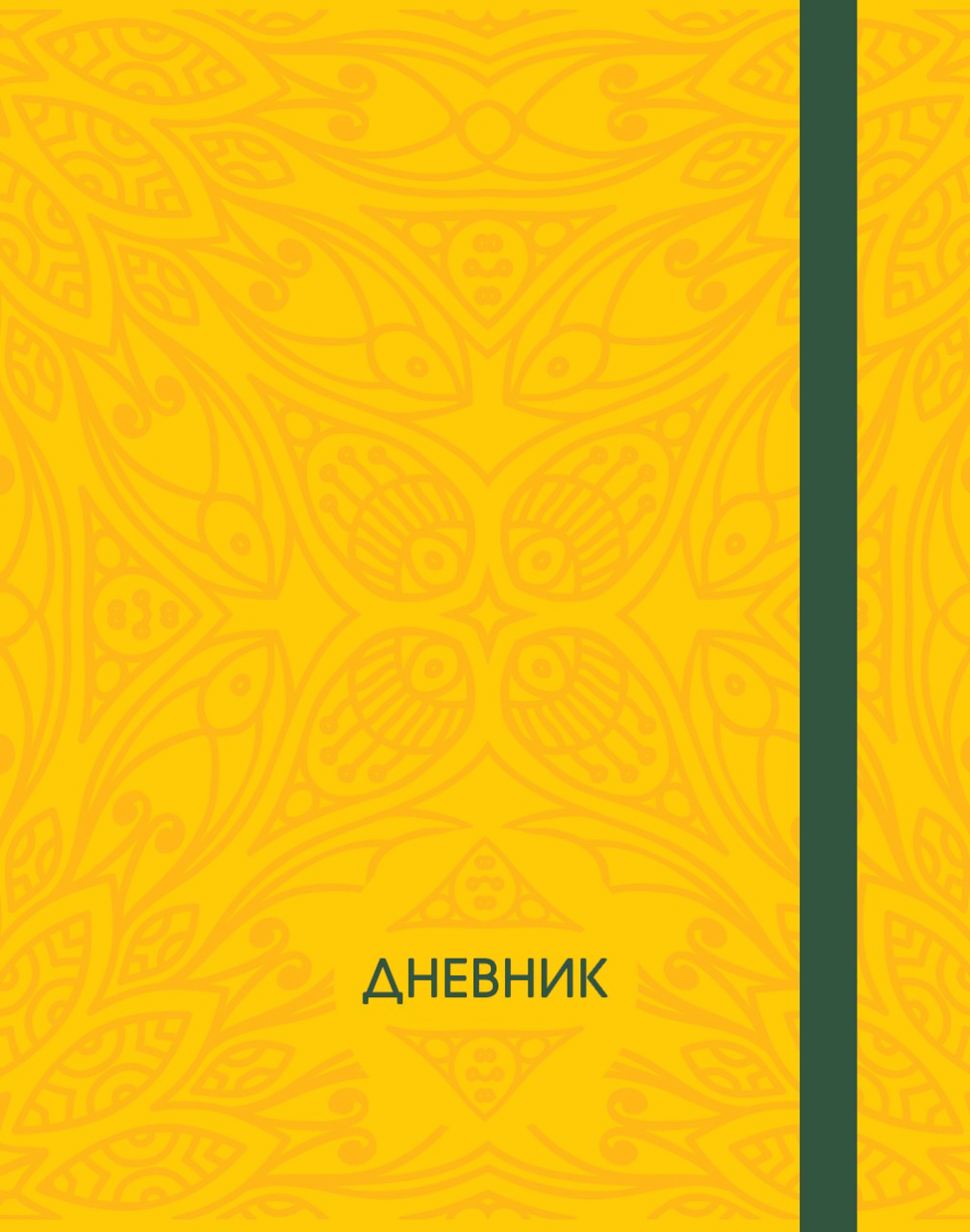 Бриз Дневник школьный цвет желтый ДШУР-3151 дневник школьный кошечка 46346