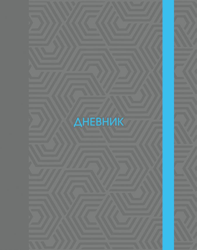 Бриз Дневник школьный цвет серый ДШУР-3152