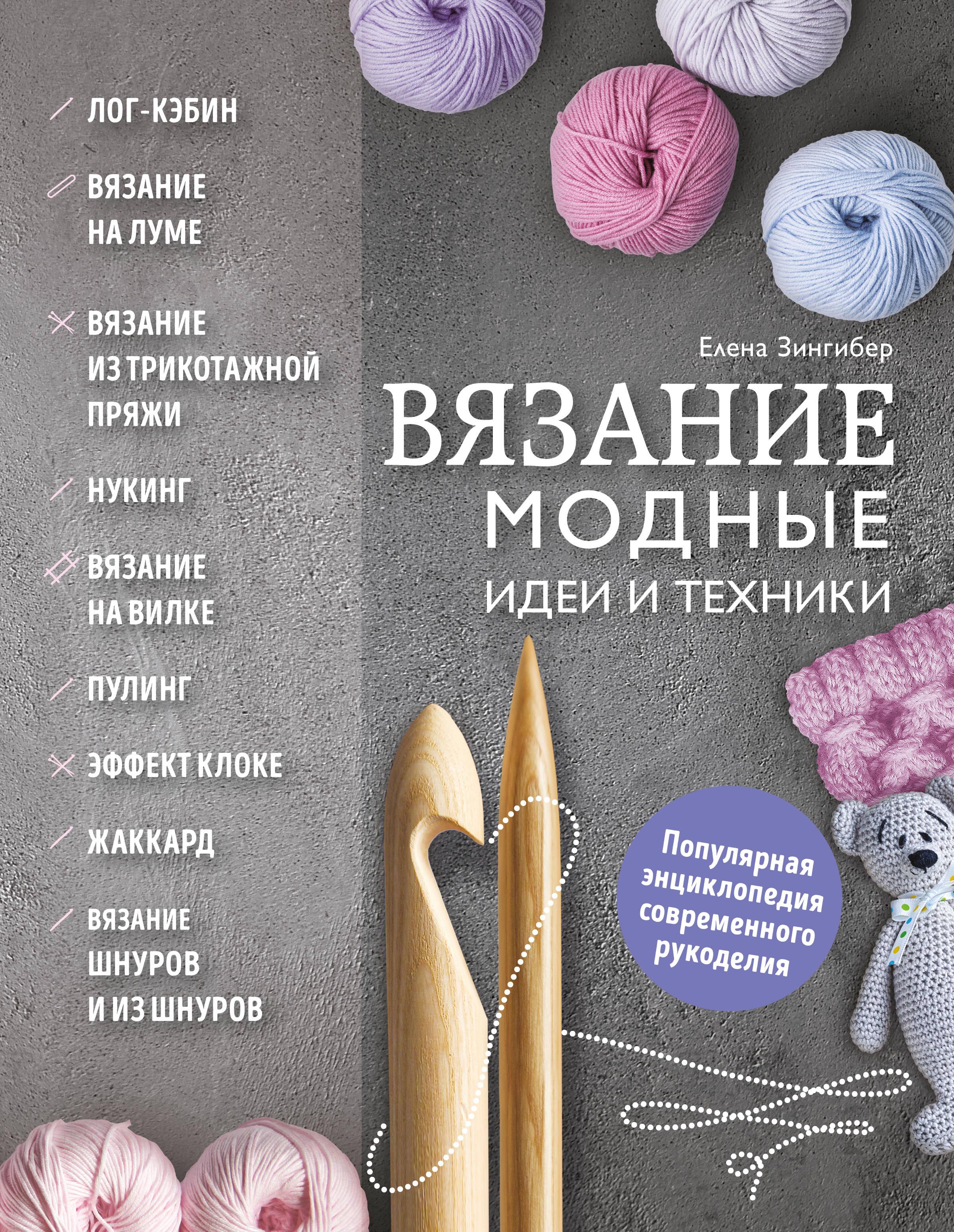 Елена Зингибер Вязание. Модные идеи и техники zogaa новой мужской костюм вязание одной грудью случайные моды