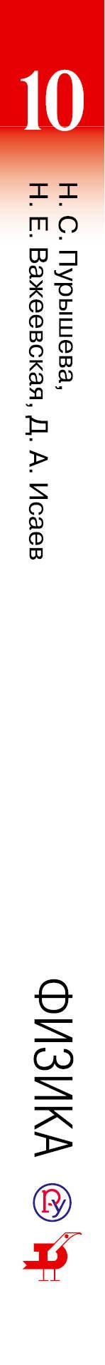 Физика. 10 класс. Базовый уровень. Наталия Сергеевна Пурышева, Наталия Евгеньевна Важеевская, Дмитрий Аркадьевич Исаев