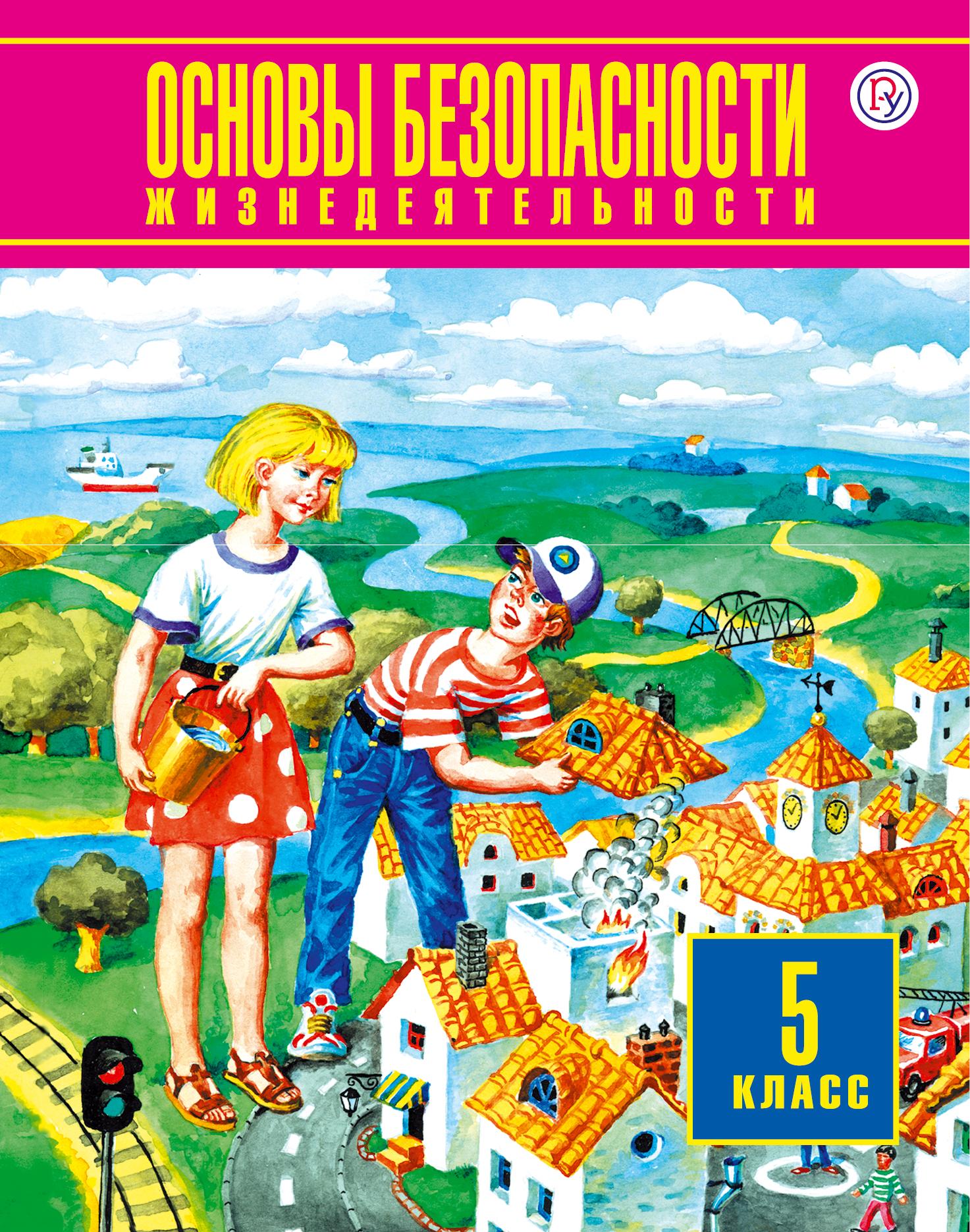 М. П. Фролов, В. П. Шолох, М. В. Юрьева, Б. И. Мишин Основы безопасности жизнедеятельности. 5 класс