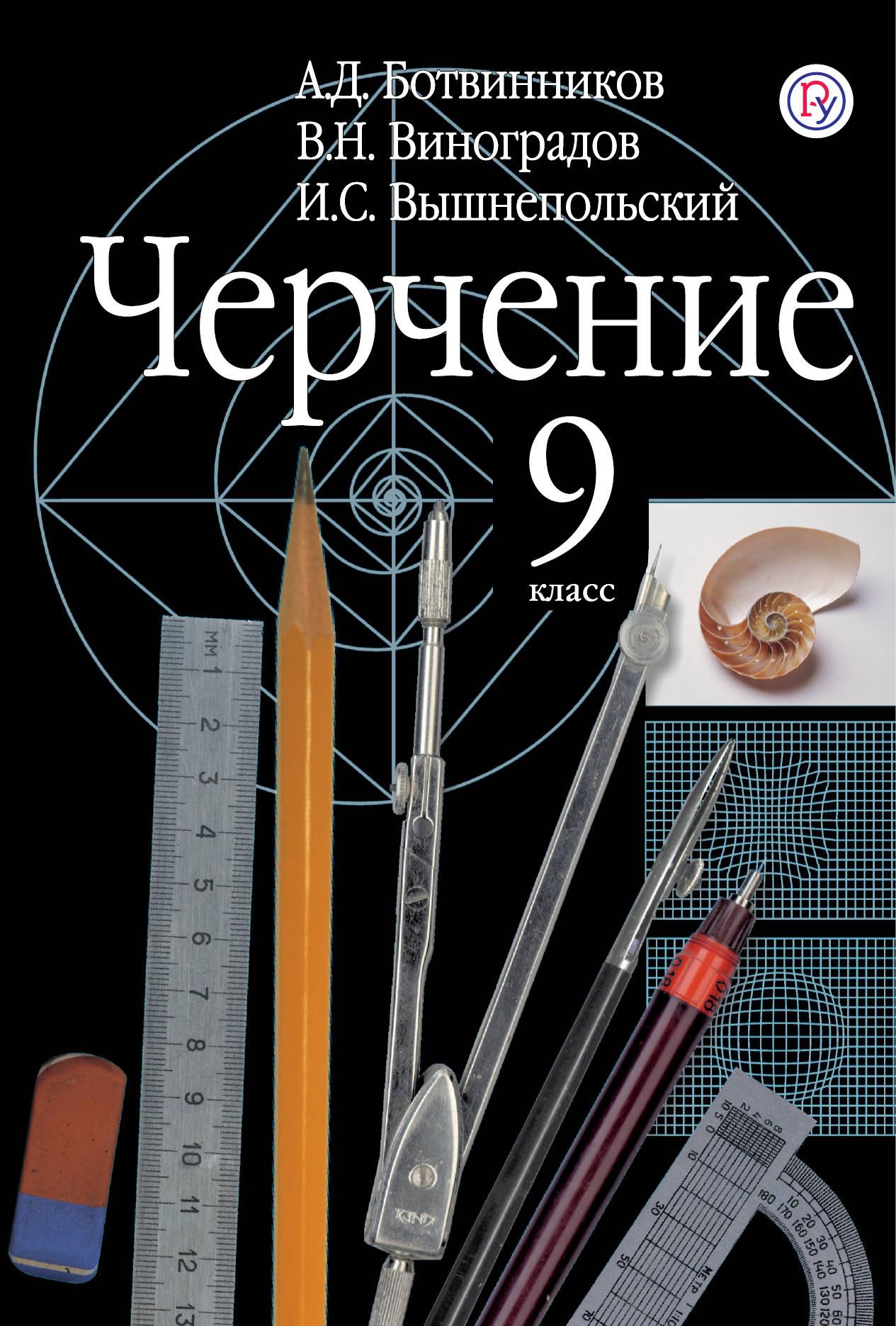 А Д Ботвинников В Н Виноградов И С Вышнепольский Черчение 9 класс