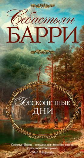 Барри Себастьян; Боровикова Татьяна Бесконечные дни