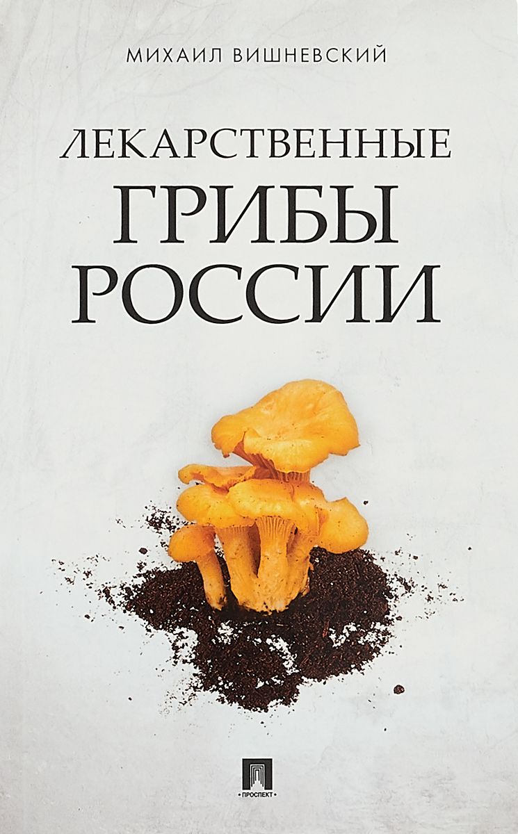 Лекарственные грибы России. Михаил Вишневский
