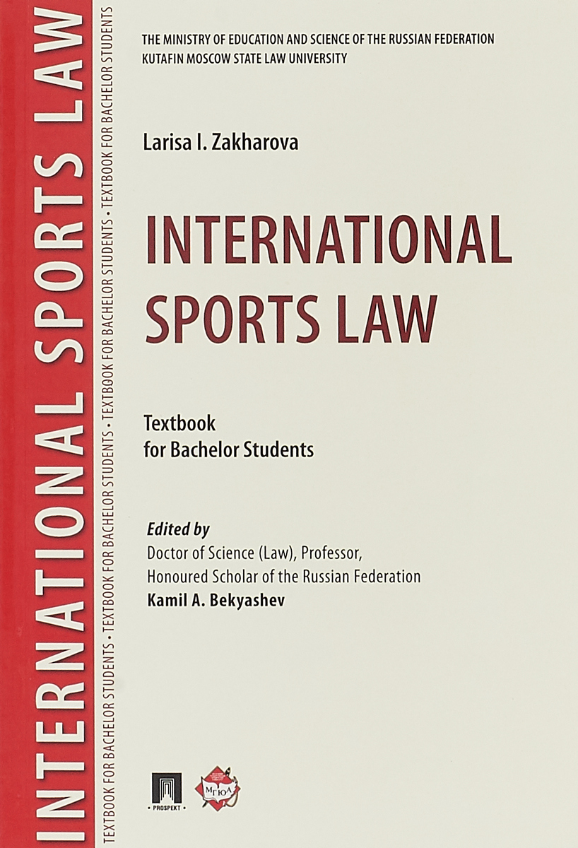 Захарова Л.И. International Sports Law: Textbook oudiniao sports and leisure shoes
