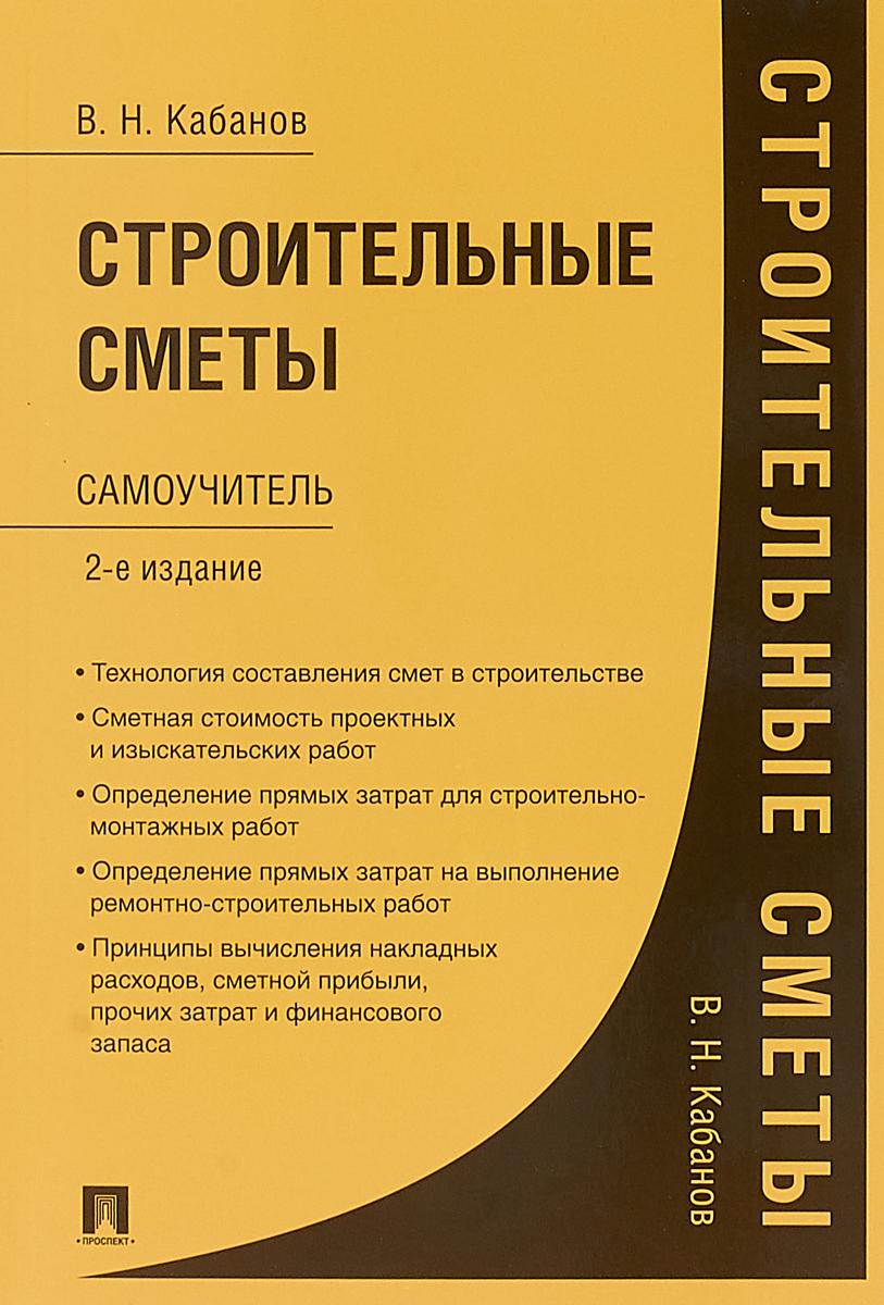 В. Н. Кабанов Строительные сметы. Самоучитель