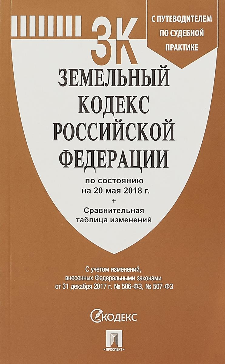 Земельный кодекс Российской Федерации (+ сравнительная таблица изменений) ISBN: 978-5-392-28203-6