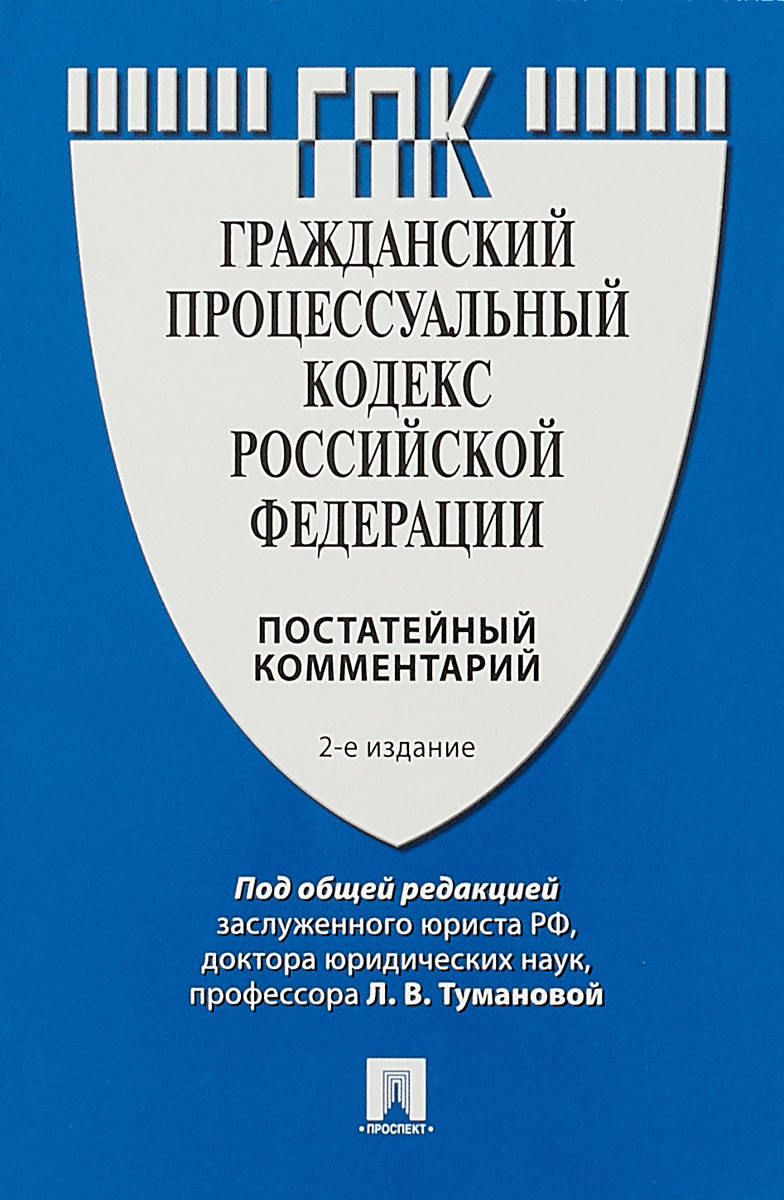 Рожникова Л.В., Гасанова И.Б. Комментарий к ГПК РФ (постатейный) -2-е издание. цена