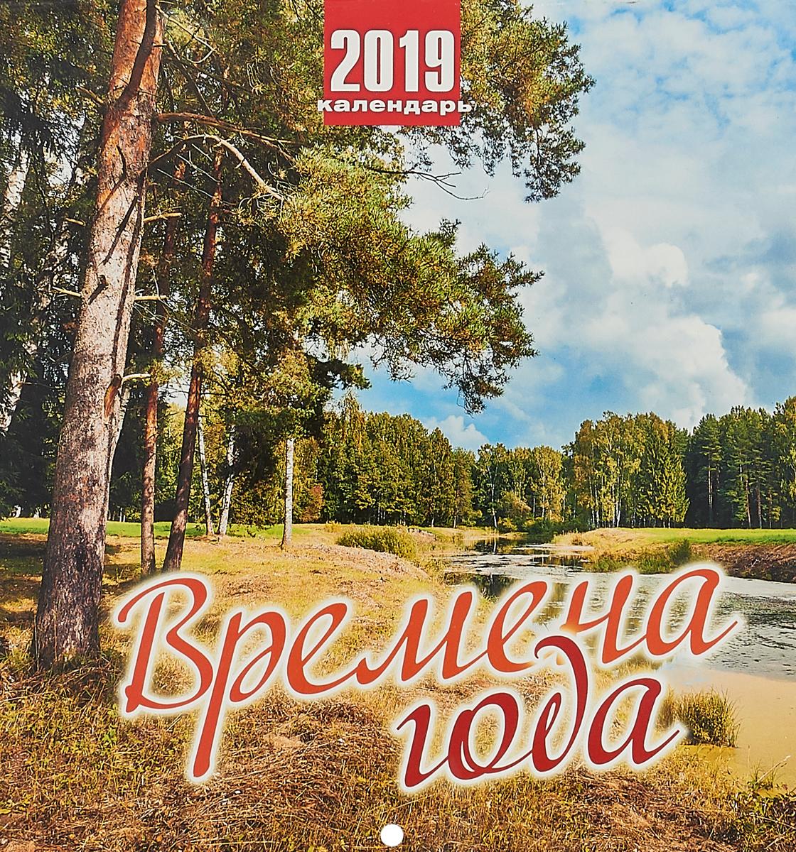Календарь. 2019 г. Перекидной. 19х20,5. Времена года