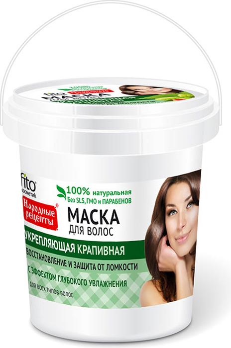 Fito Косметик Маска для волос крапивная укрепляющая, 155 мл, ведерко fito косметик маска для волос репейная питательная 155 мл ведерко