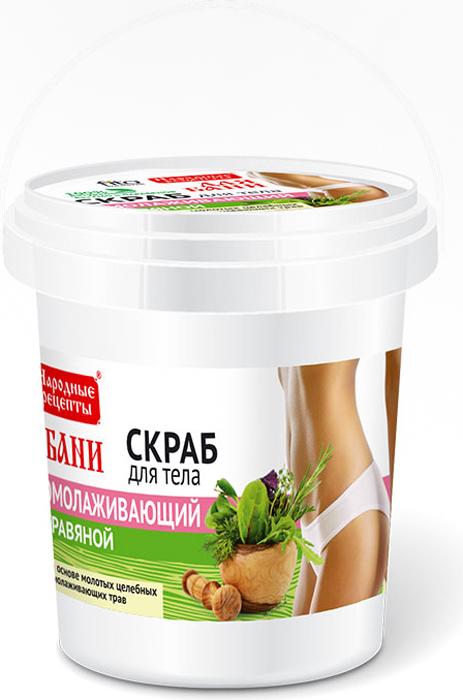 Fito Косметик Скраб для тела травянной омолаживающий для бани, 155 мл, ведерко fito косметик маска для волос репейная питательная 155 мл ведерко