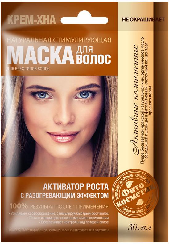 Fito Косметик Маска для волос Крем-хна Активатор роста, 30 мл fito косметик маска для волос репейная питательная 155 мл ведерко