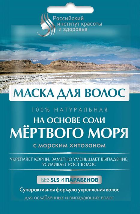 Fito Косметик Маска для волос Соль Мертвого моря, 30 мл fito косметик маска для волос репейная питательная 155 мл ведерко