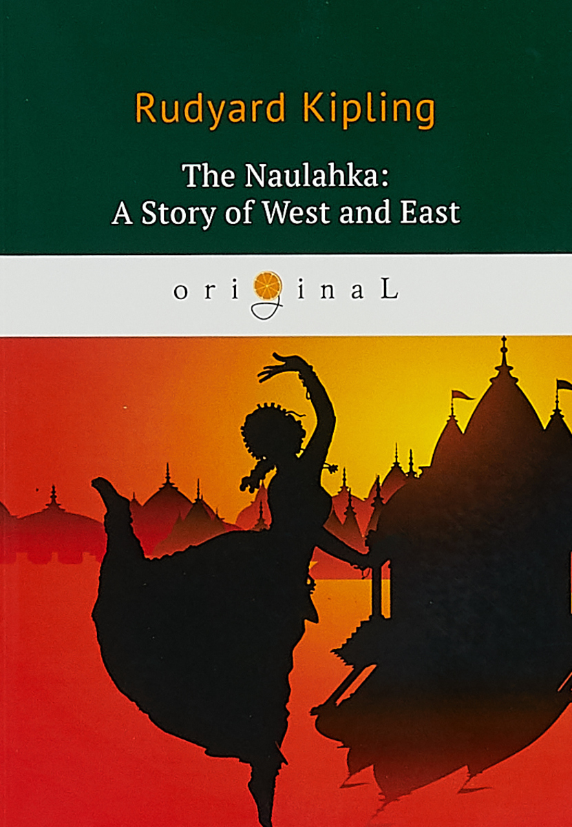 Rudyard Kipling The Naulahka. A Story of West and East rudyard kipling kim isbn 978 5 521 06023 8