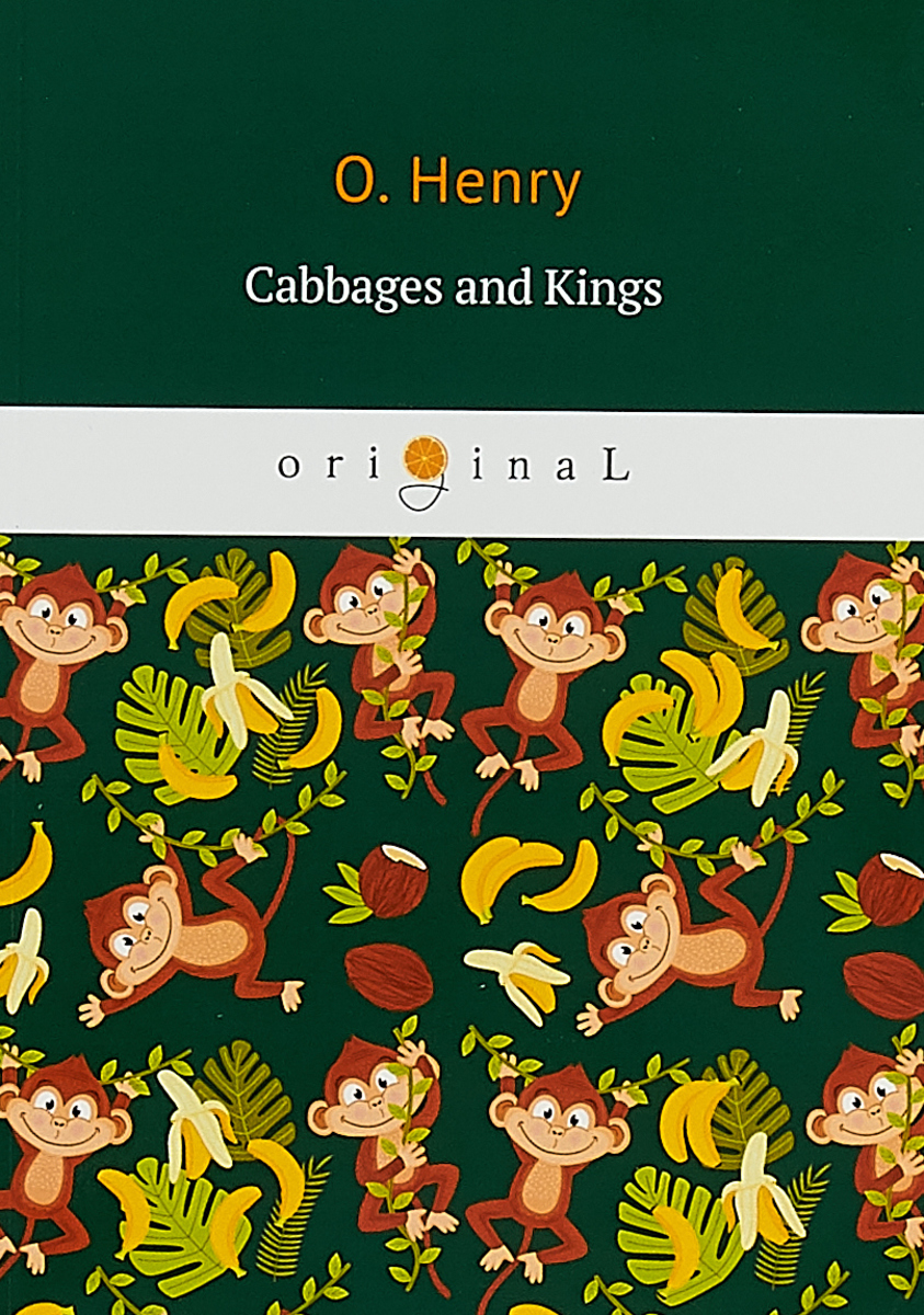 Henry O. Cabbages and Kings - Короли и капуста. ISBN: 978-5-521-07054-1 henry o short series isbn 9785949621950