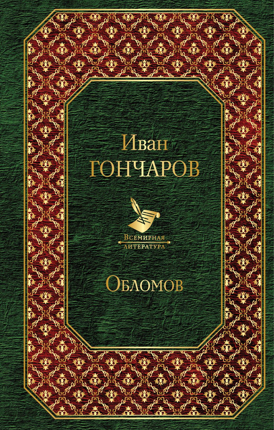 Гончаров Иван Александрович Обломов ISBN: 978-5-04-096895-4