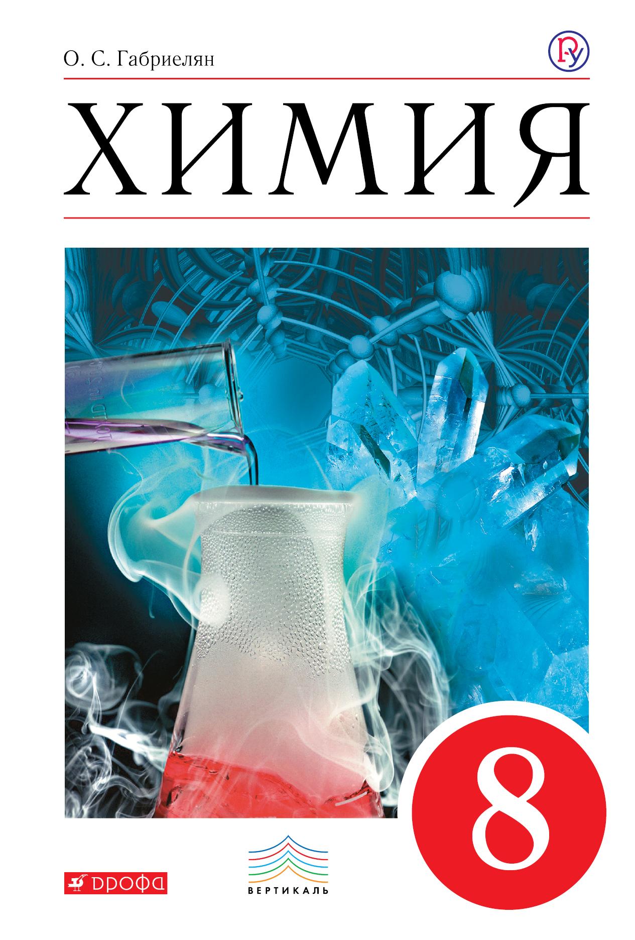 О. С. Габриелян Химия. 8 класс. Учебник химия 8 класс учебник фгос