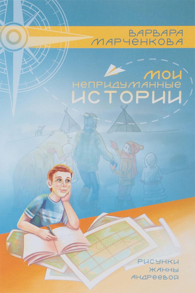 В. Марченкова Мои непридуманные истории марченкова в о ботинки путешественники