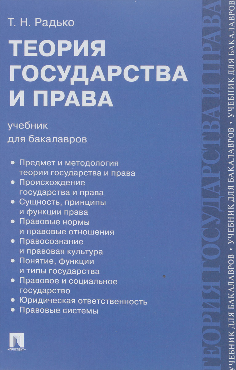 Т. Н. Радько Теория государства и права. Учебник