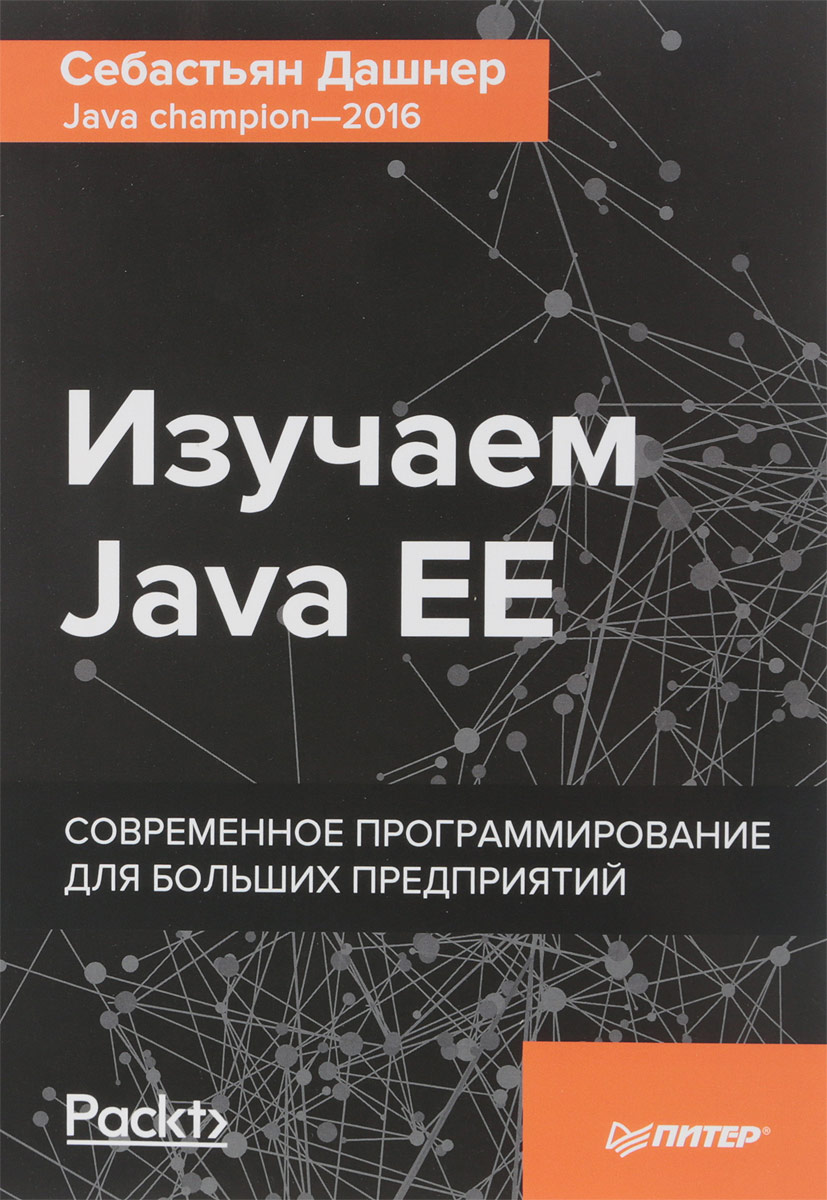 Фото - Себастьян Дашнер Изучаем Java EE. Современное программирование для больших предприятий сьерра к бейтс б изучаем java
