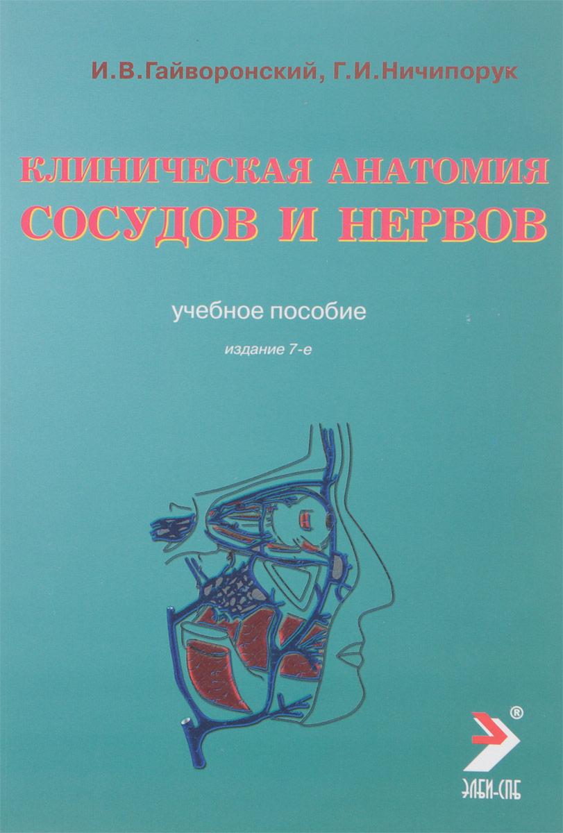 И. В. Гайворонский, Г. И. Ничипорук Клиническая анатомия сосудов и нервов. Учебное пособие