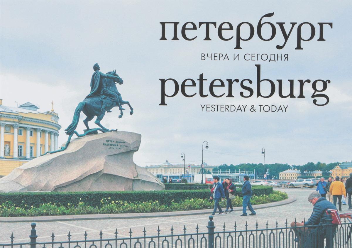 Петербург. Вчера и сегодня.Фотоальбом