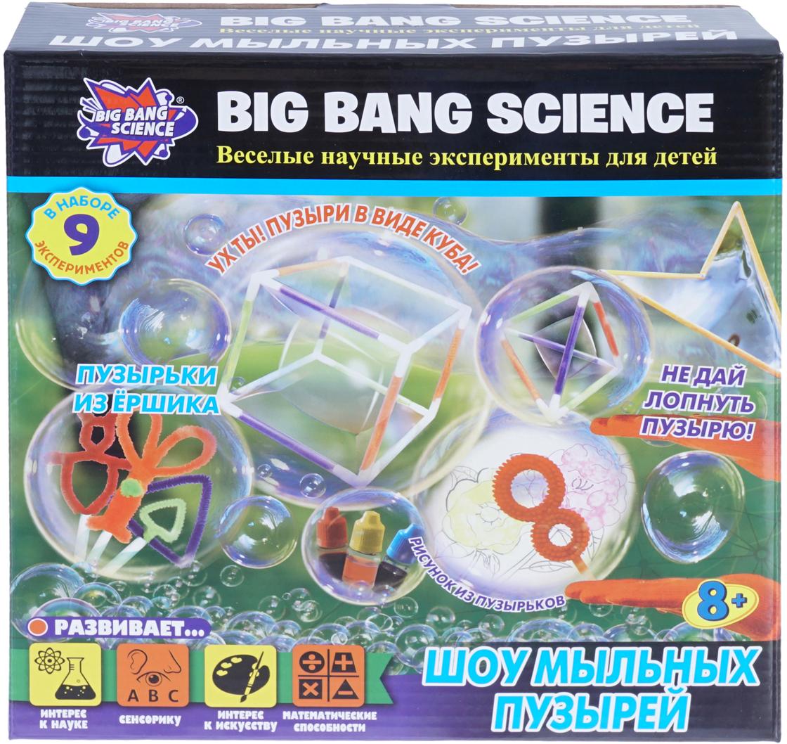 Big Bang Science Набор для опытов Шоу мыльных пузырей