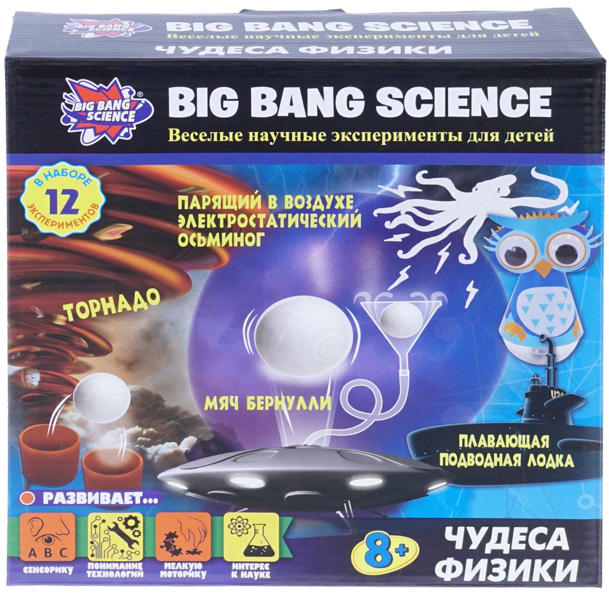 Big Bang Science Набор для опытов Чудеса физики