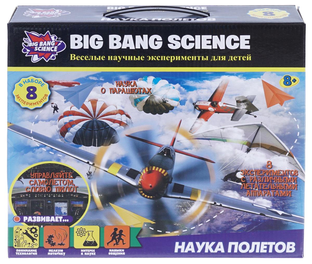 Big Bang Science Набор для опытов Эксперименты с самолетами