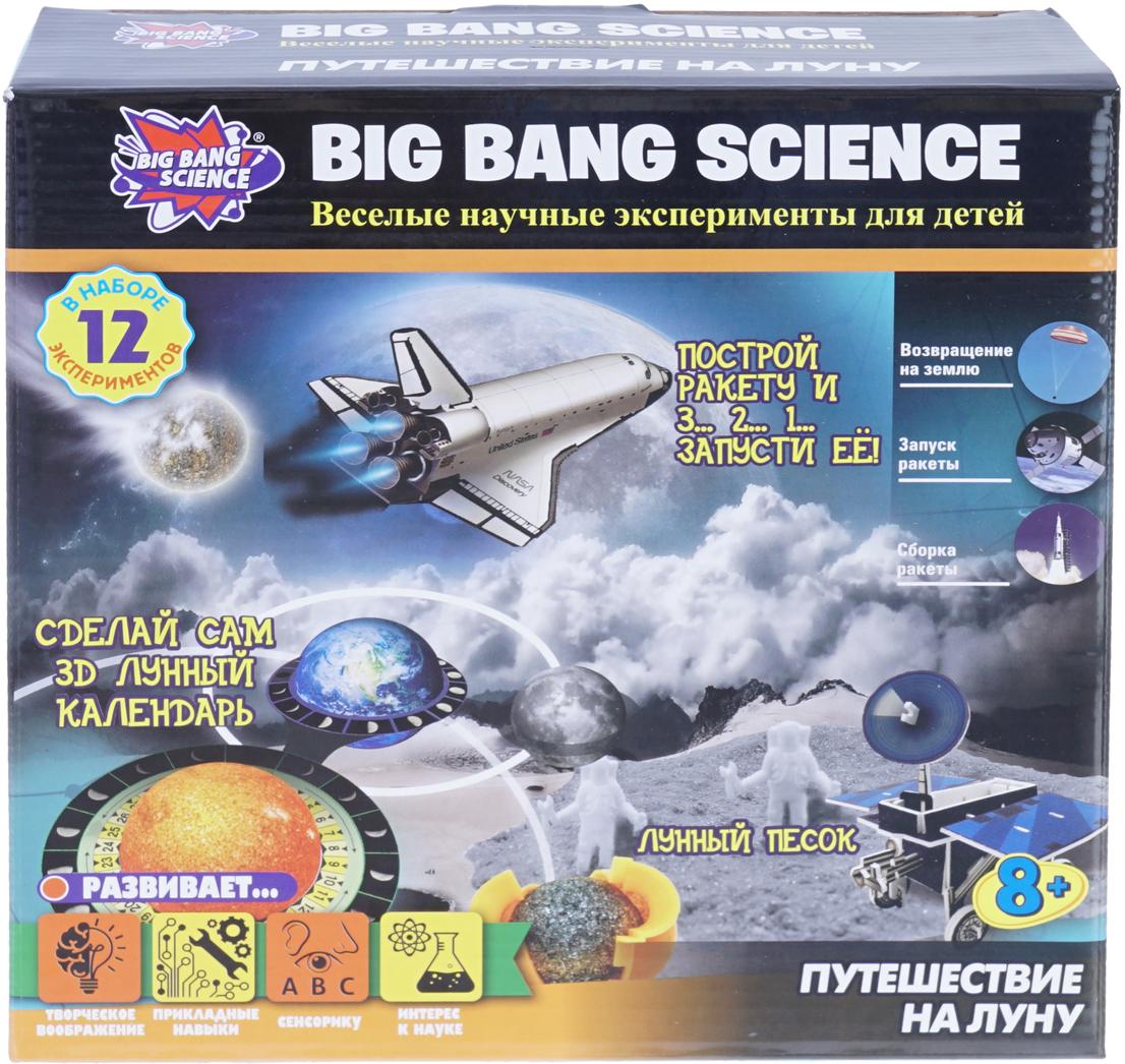 Big Bang Science Набор для опытов Путешествие на луну