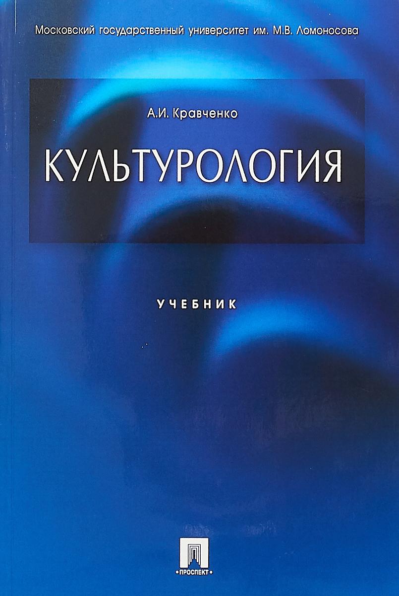 А. И. Кравченко Культурология. Учебник костина а культурология учебник