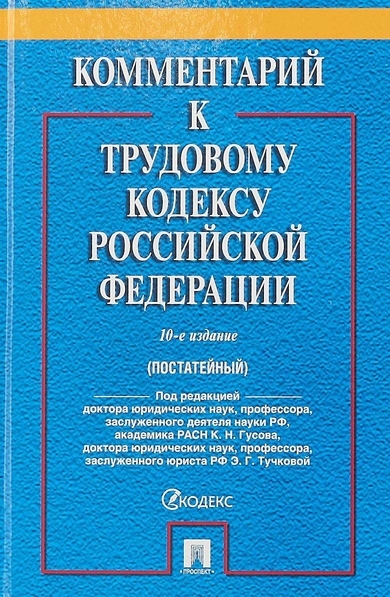 Комментарий к Трудовому кодексу Российской Федерации цена