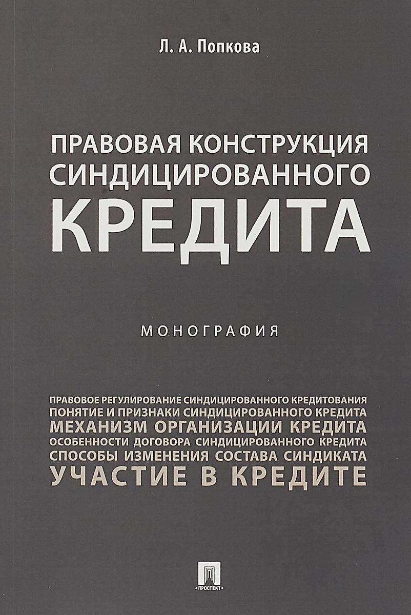 Л. А. Попкова Правовая конструкция синдицированного кредита ISBN: 978-5-392-27436-9