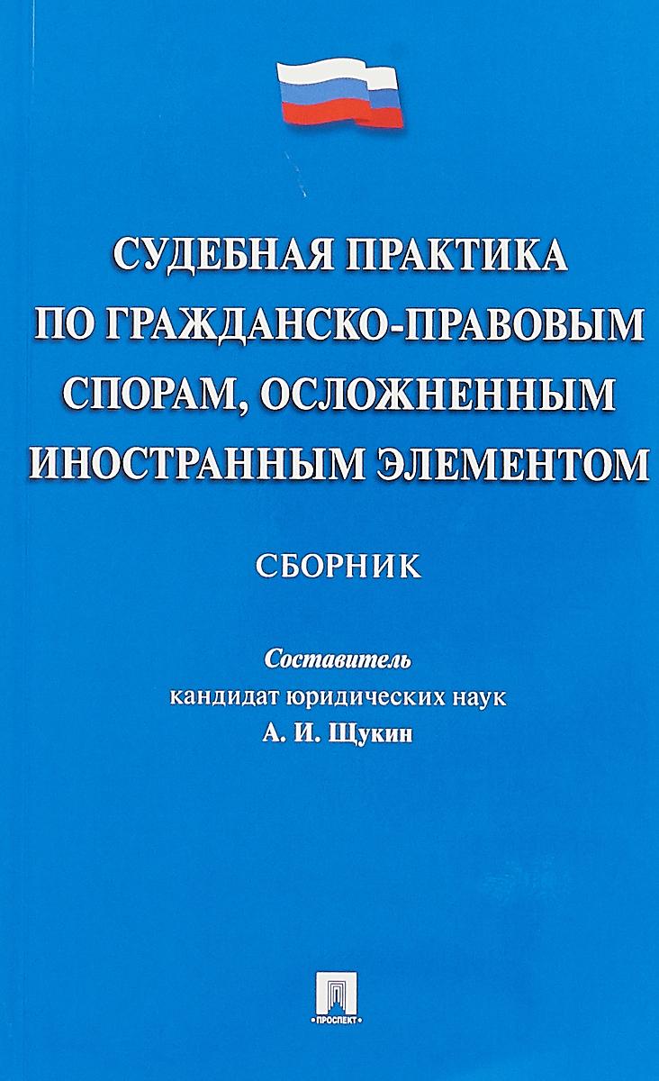 Судебная практика по гражданско-правовым спорам, осложненным иностранным элементом
