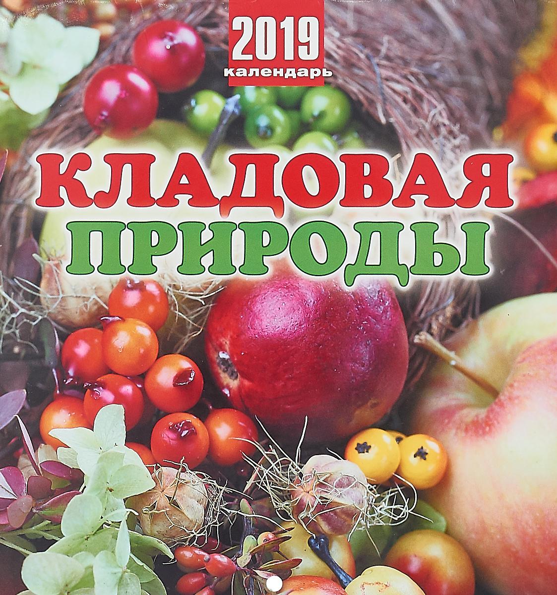 Календарь. 2019 г. Перекидной. 19х20,5. Кладовая природы