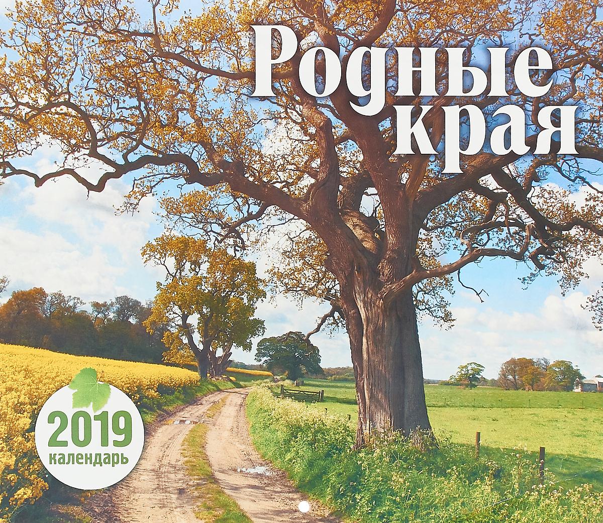 Календарь. 2019 г. Перекидной. 33х29. Родные края