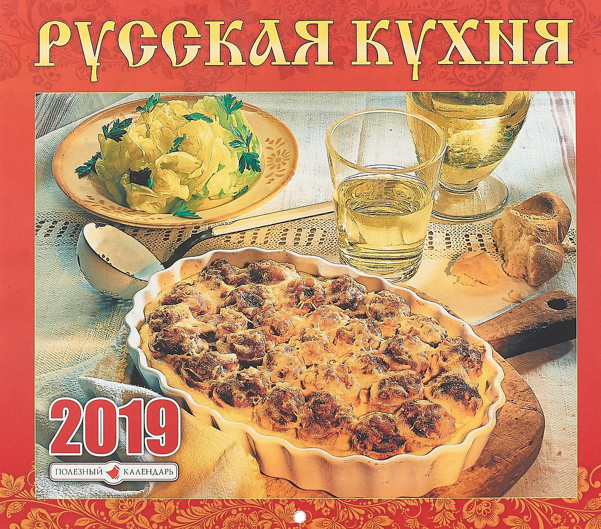 Календарь. 2019 г. Перекидной. 33х29. Русская кухня