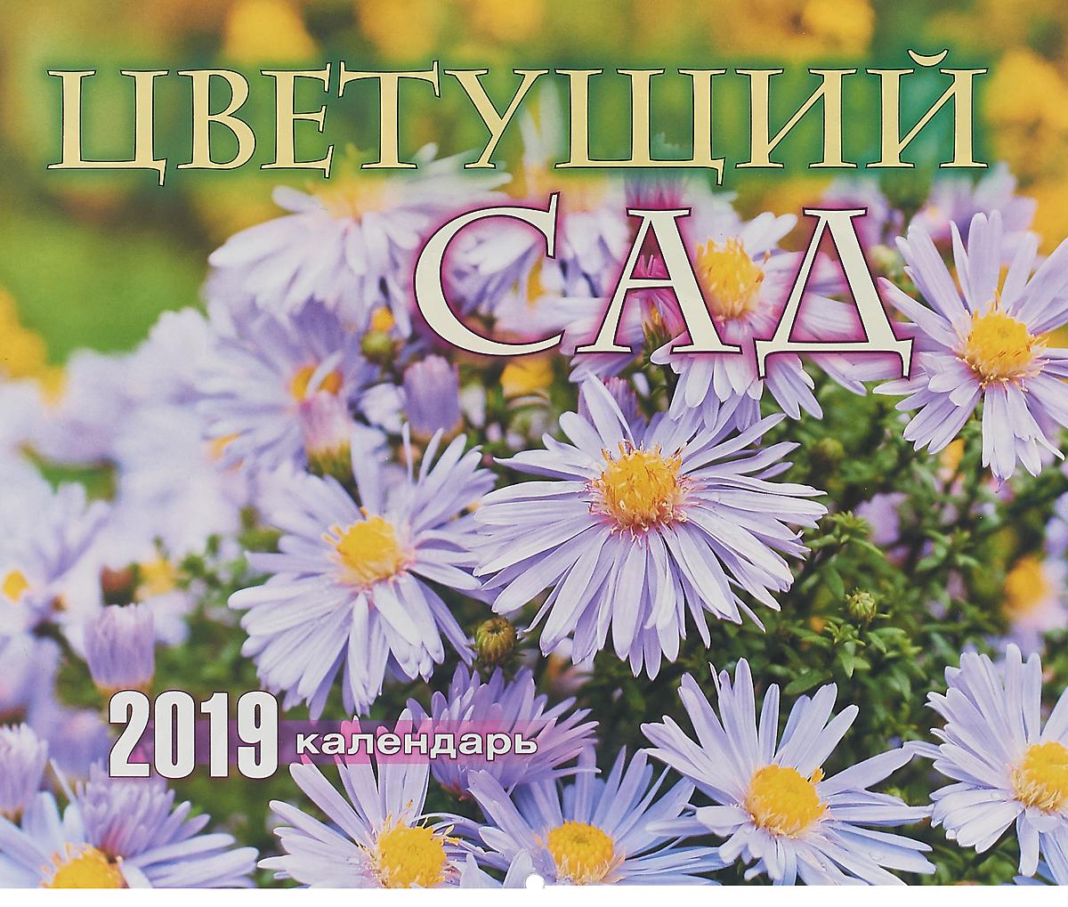 Календарь. 2019 г. Перекидной. 33х29. Цветущий сад