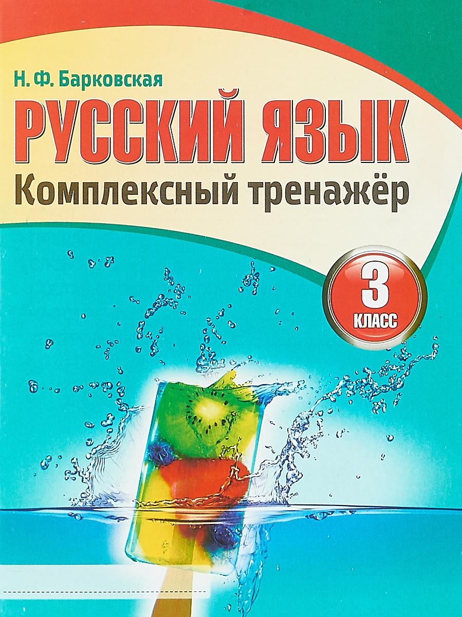 Н.Ф. Барковская Комплексный тренажер. Русский язык 3 класс ISBN: 978-985-7178-94-0