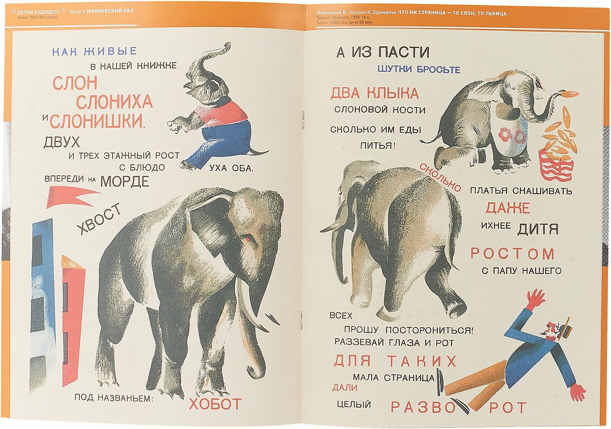 Что не страница то слон то львица картинки
