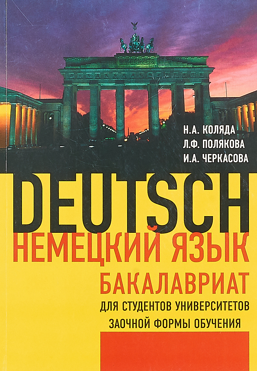 Немецкий язык. Бакалавриат. Для студентов университетов заочной формы обучения