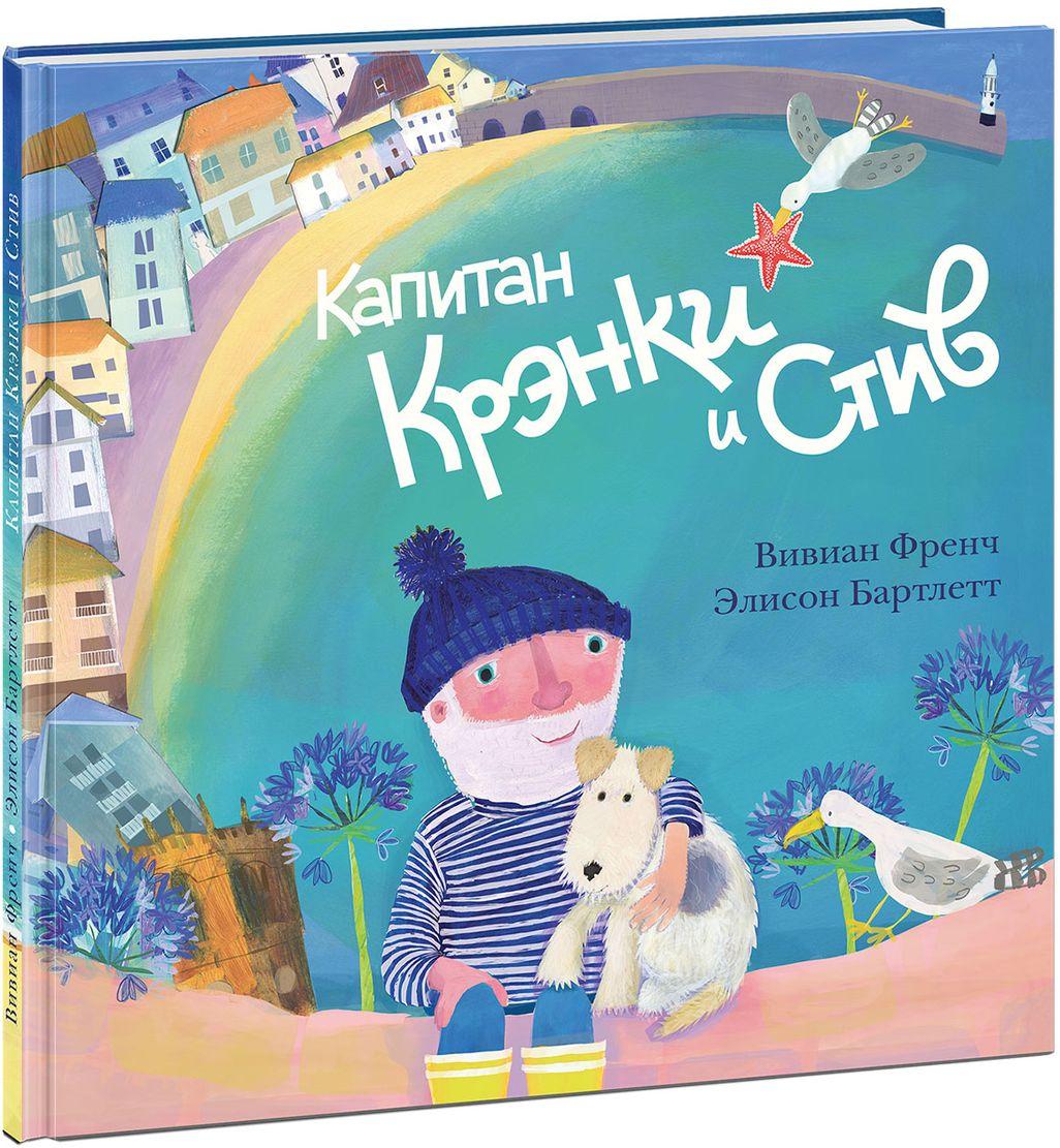 Вивиан Френч Капитан Крэнки и Стив ISBN: 978-5-4335-0664-0 тарифный план