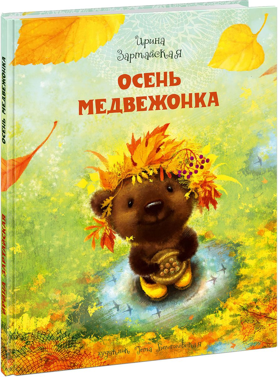 Ирина Зартайская Осень медвежонка magic home закладка для книг 75692
