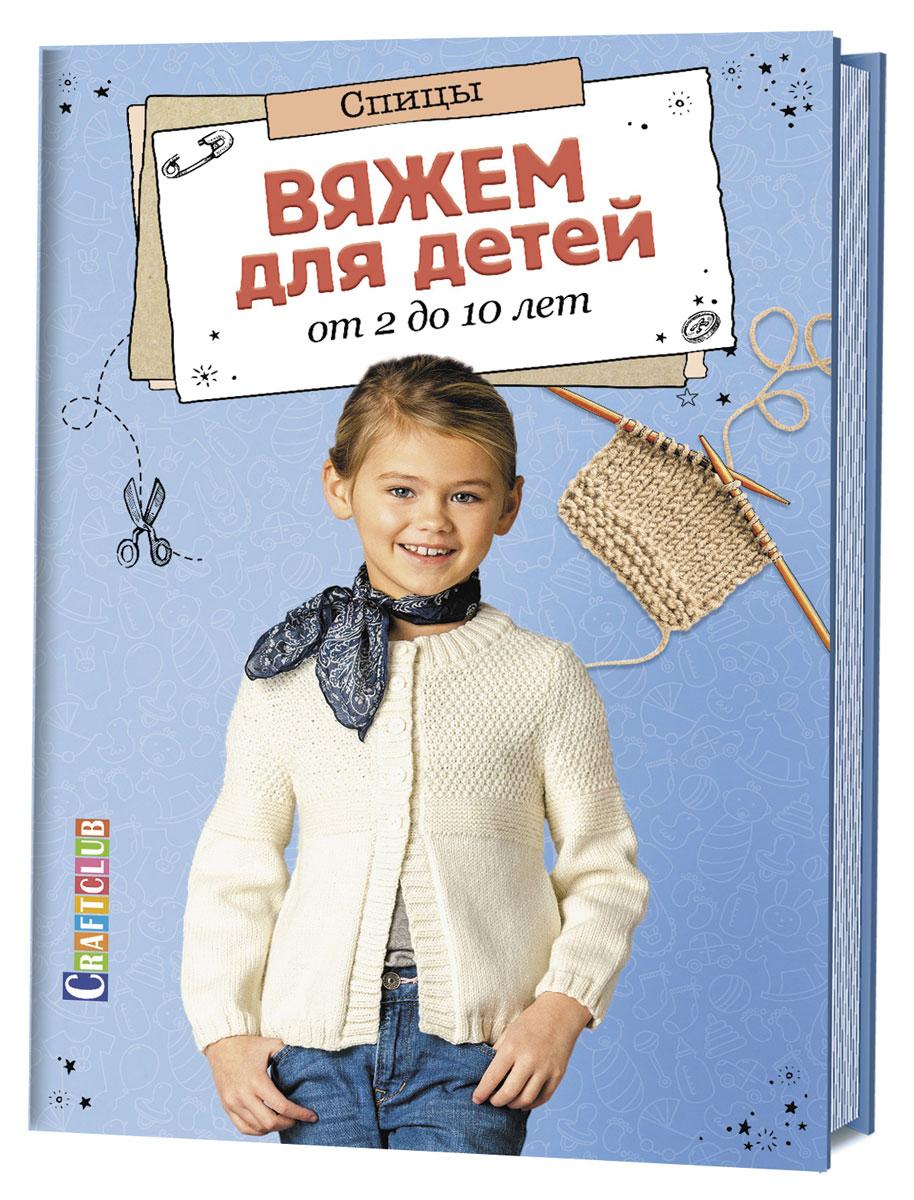 Zakazat.ru: Вяжем для детей от 2 до 10 лет. Спицы