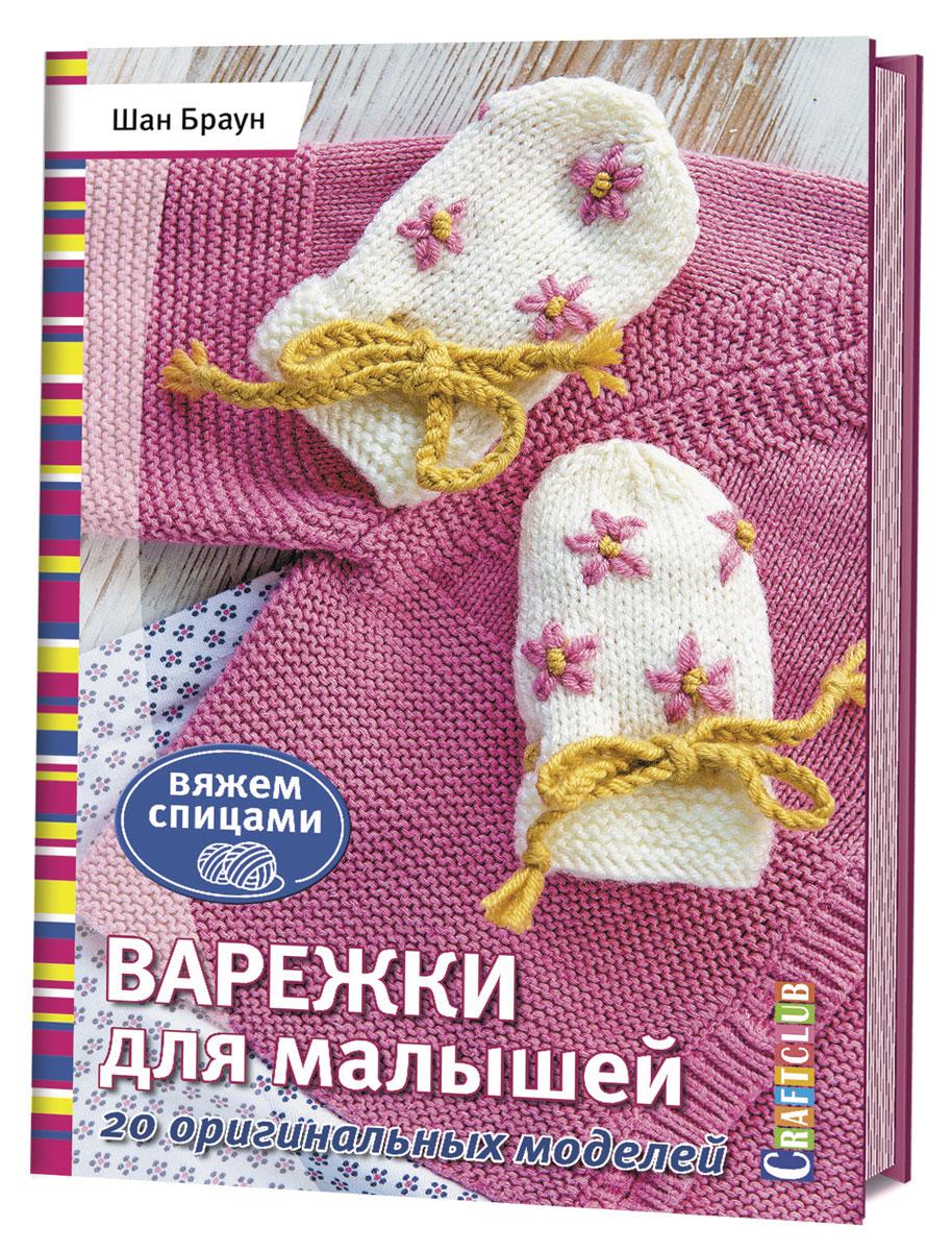 Шан Браун Варежки для малышей. 20 оригинальных моделей. Вяжем спицами