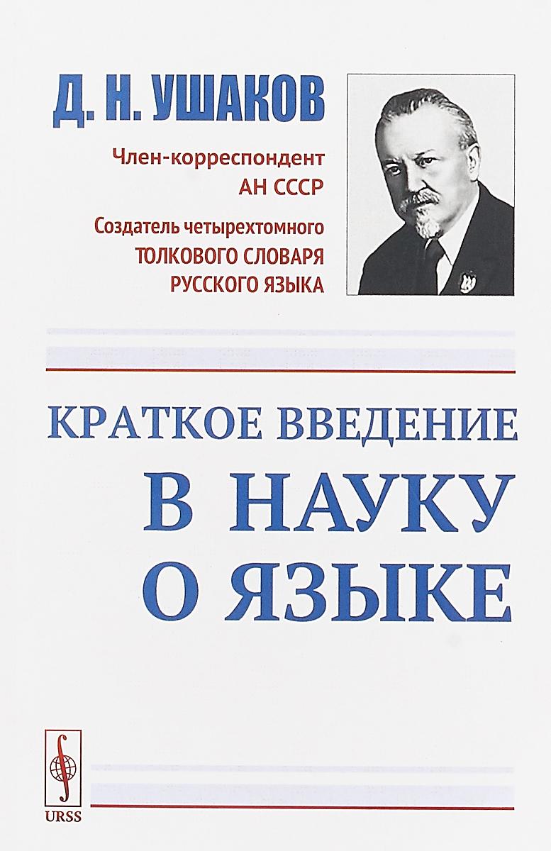 купить Д. Н. Ушаков Краткое введение в науку о языке по цене 323 рублей