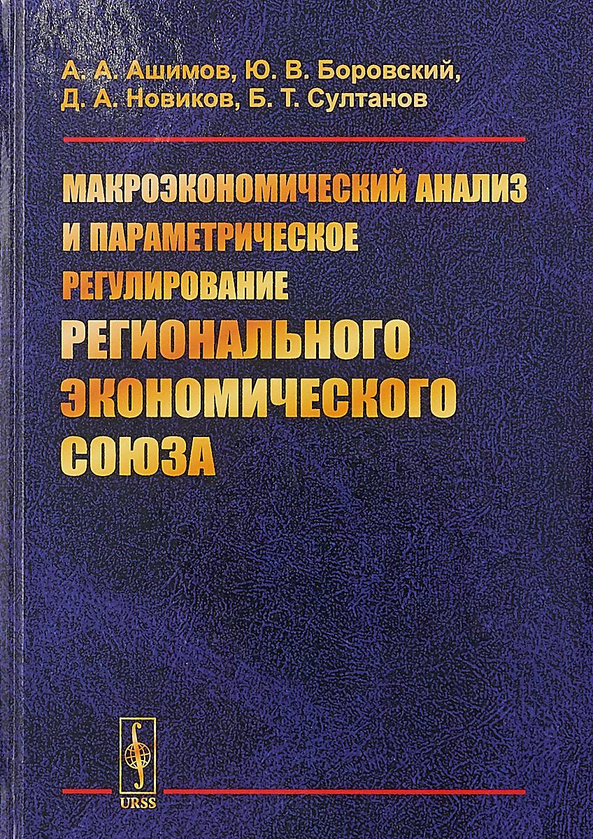 Ашимов А.А., Ю.В. Боровский Макроэкономический анализ и параметрическое регулирование регионального экономического сою ISBN: 978-5-9710-5598-3