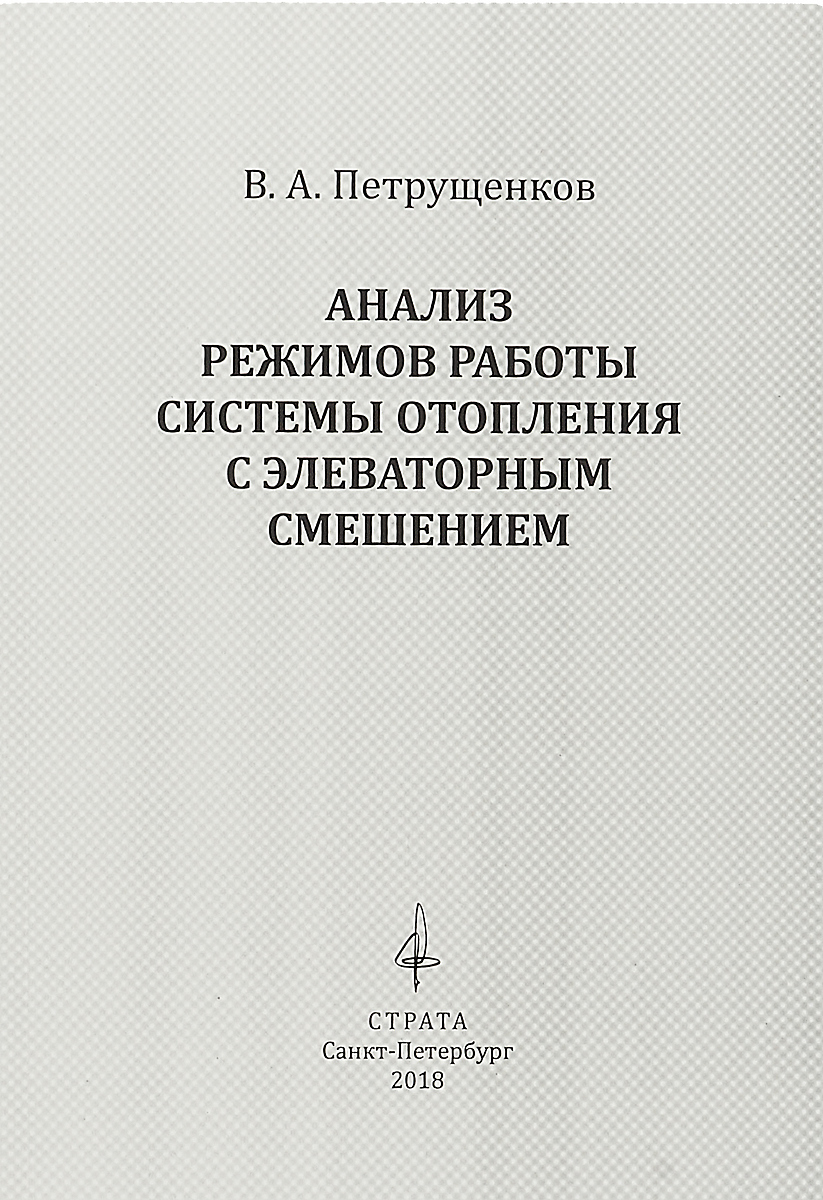 В. А. Петрущенков Ализ режимов работы системы с элеваторным смешением