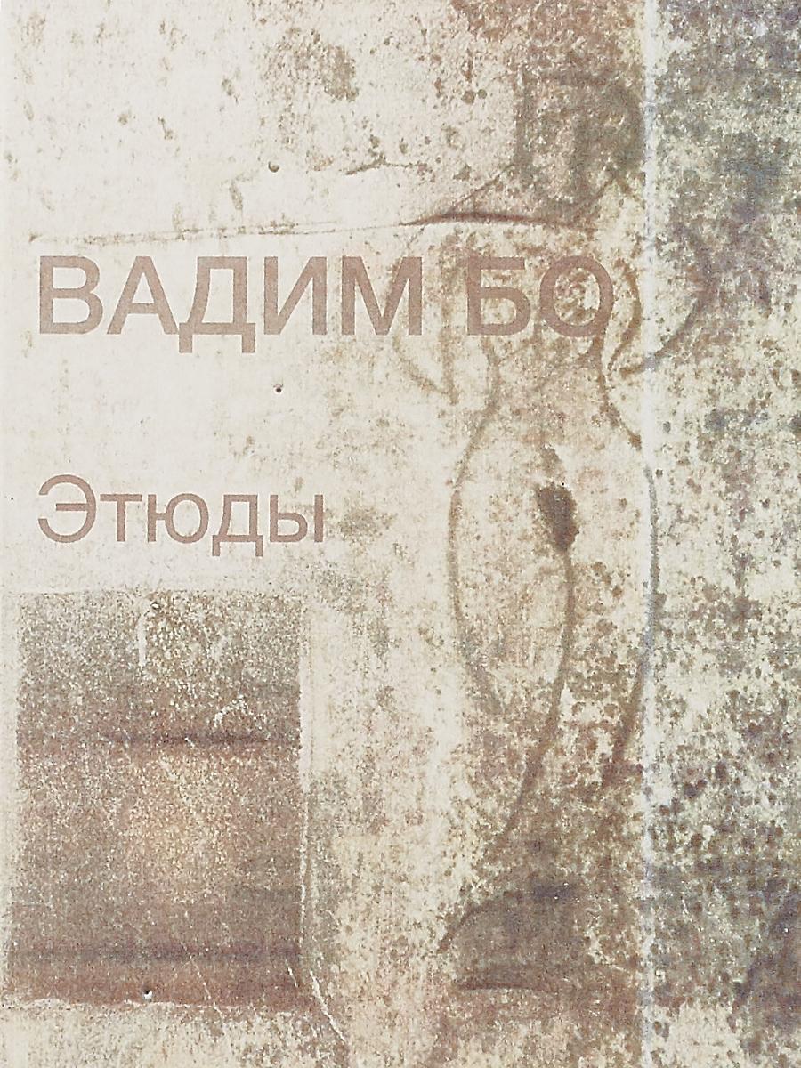 Zakazat.ru: Этюды. В. Бо