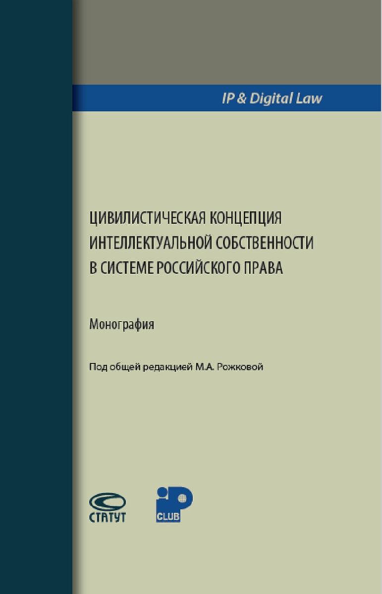 все цены на М. А. Рожкова Цивилистическая концепция интеллектуальной собственности в системе российского права. Монография